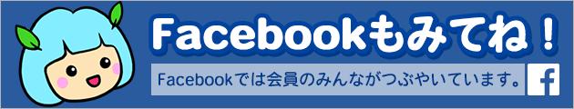 Facebookもみてね!