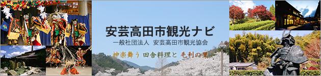 安芸高田市観光ナビ