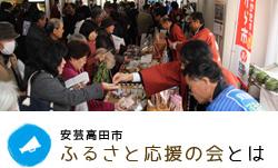 安芸高田市 ふるさと応援の会とは