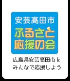安芸高田市 ふるさと応援の会