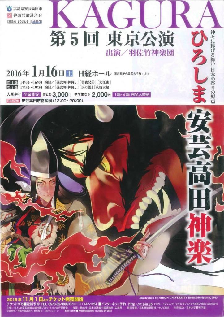 ひろしま神楽の日2015表