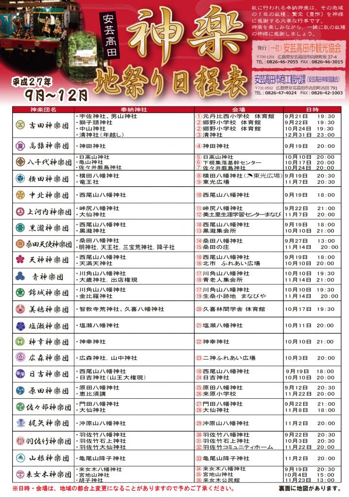 安芸高田市神楽地祭り日程表1