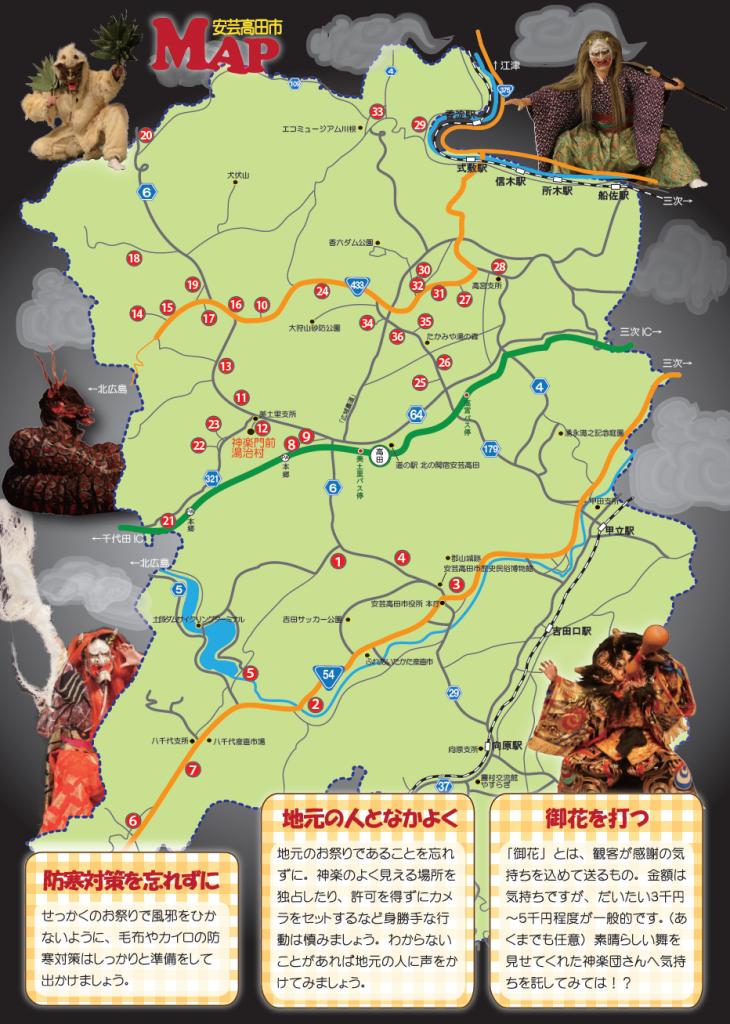 神楽安芸高田市地祭り地図
