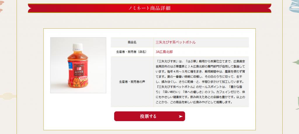 投票受付 - 新!広島みやげグランプリ 2016