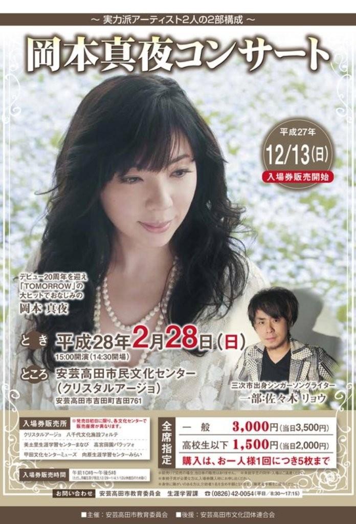 岡本真夜コンサート