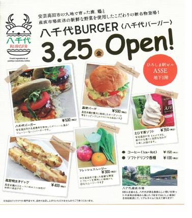 八千代バーガーパンフレット1