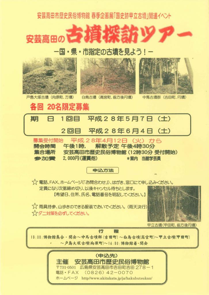安芸高田の古墳探訪ツアー